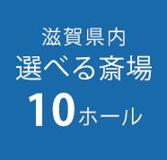 滋賀県内選べる斎場8ホール