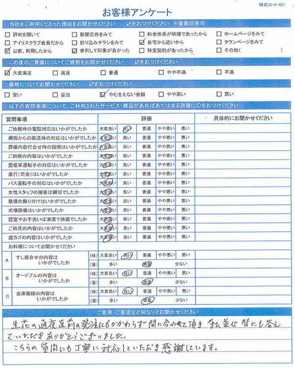 2019.09.22 東近江市M様