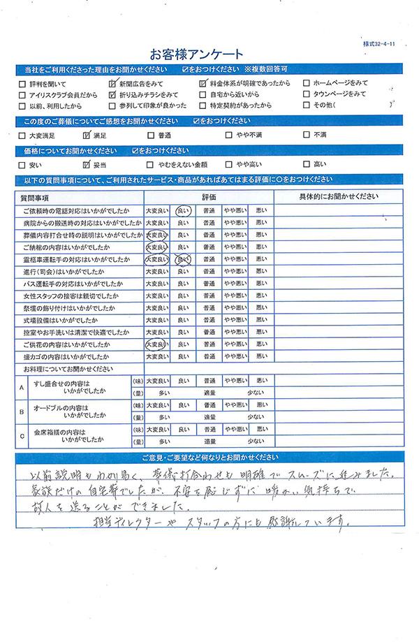 2018.10.21 近江八幡市