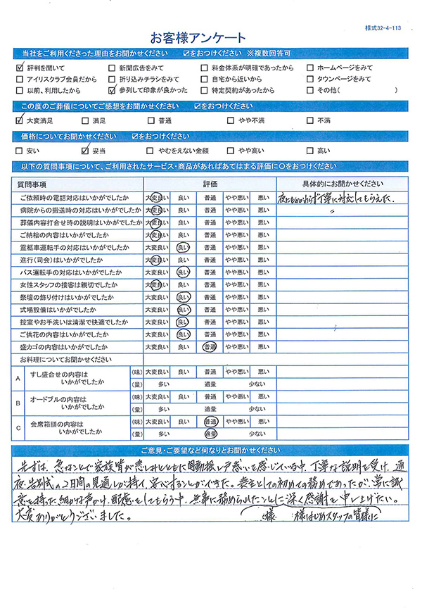 2019.01.14 東近江市