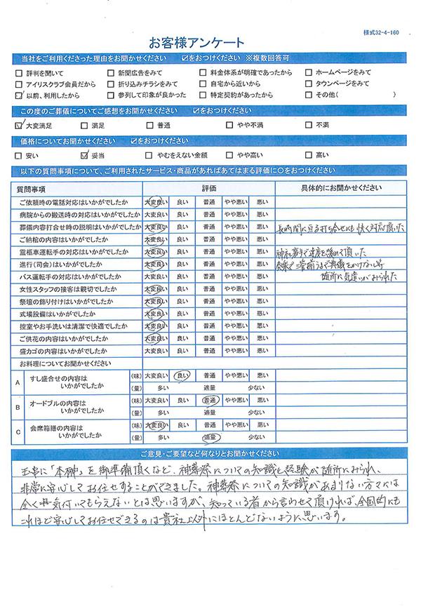 2019.02.10 犬上郡多賀町