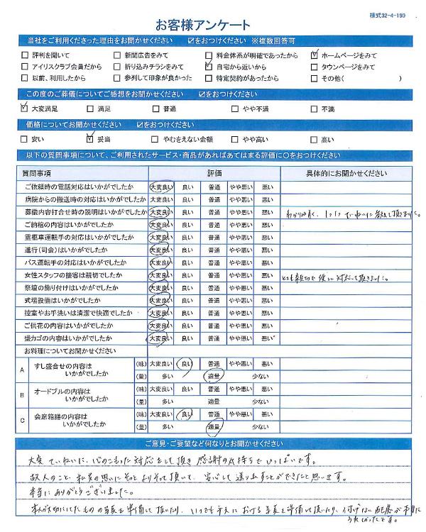 2019.03.06 近江八幡市