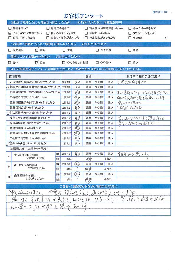 2019.04.29 東近江市