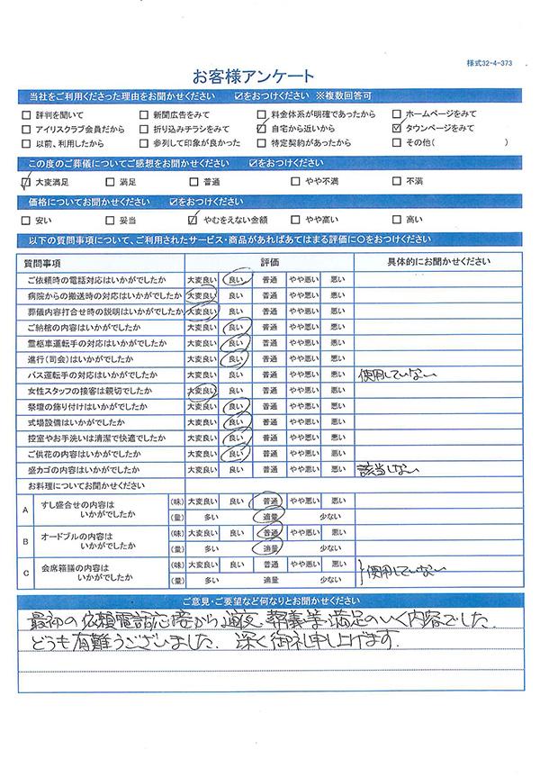 2019.07.21 東近江市K様