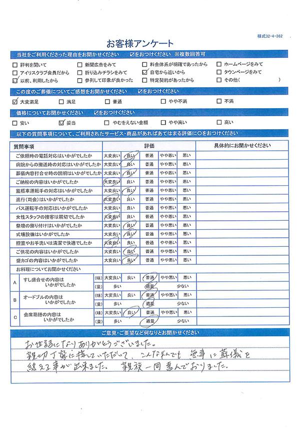 2019.07.28 犬上郡多賀町M様
