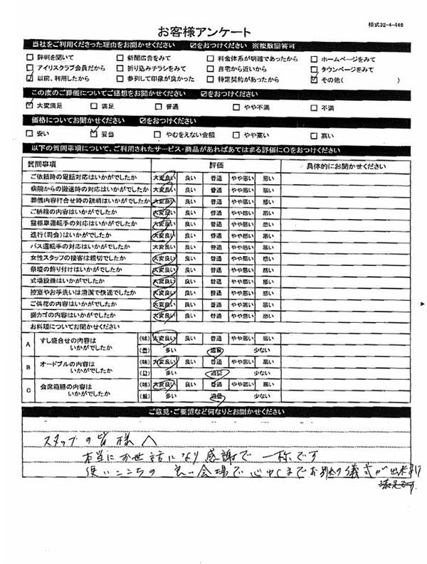 2019.09.09 彦根市S様