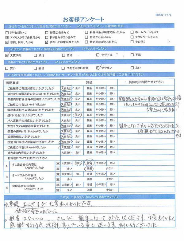 2019.09.29 東近江市T様