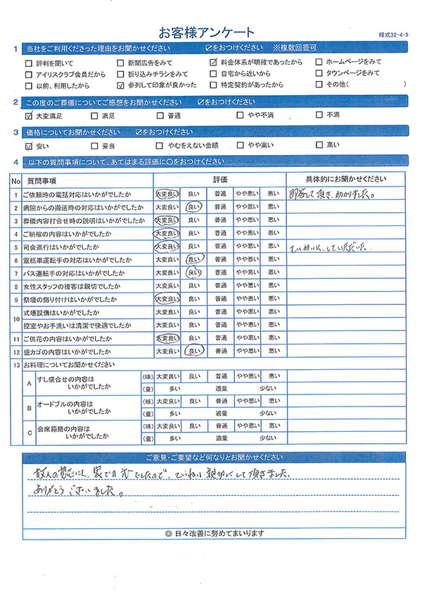 2019.11.04 東近江市O様