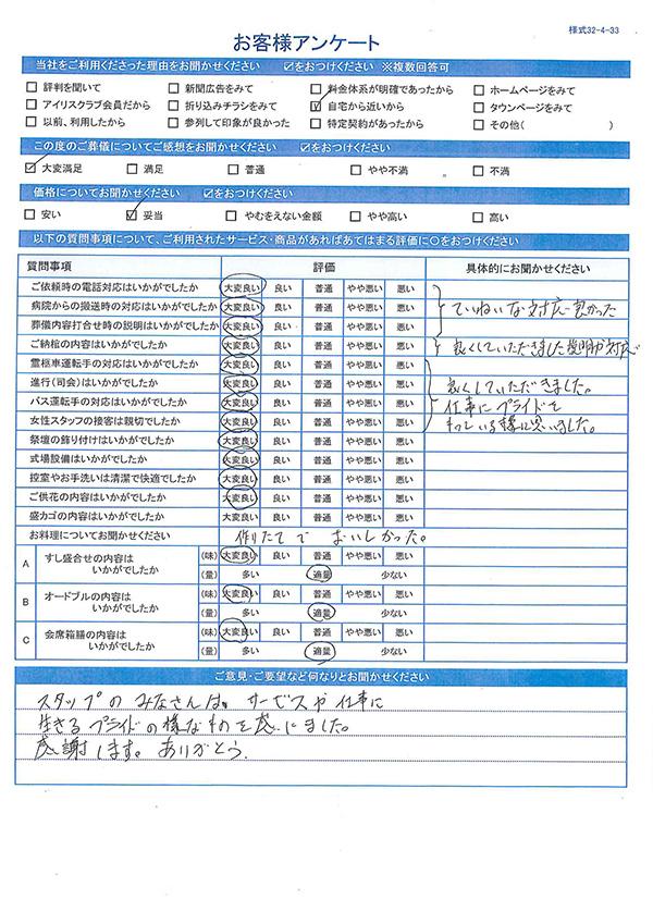 2019.11.11 東近江市O様