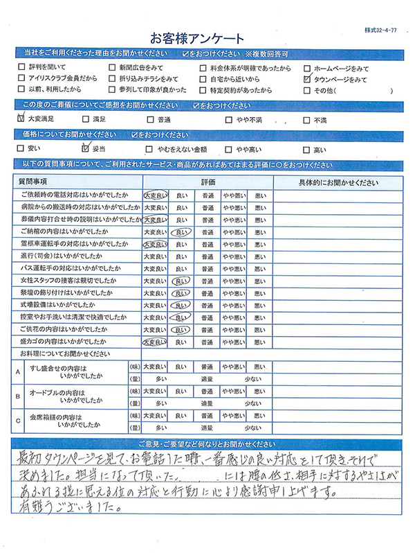 2019.12.09 近江八幡市I様