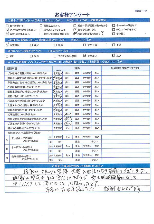 2019.12.19 東近江市O様