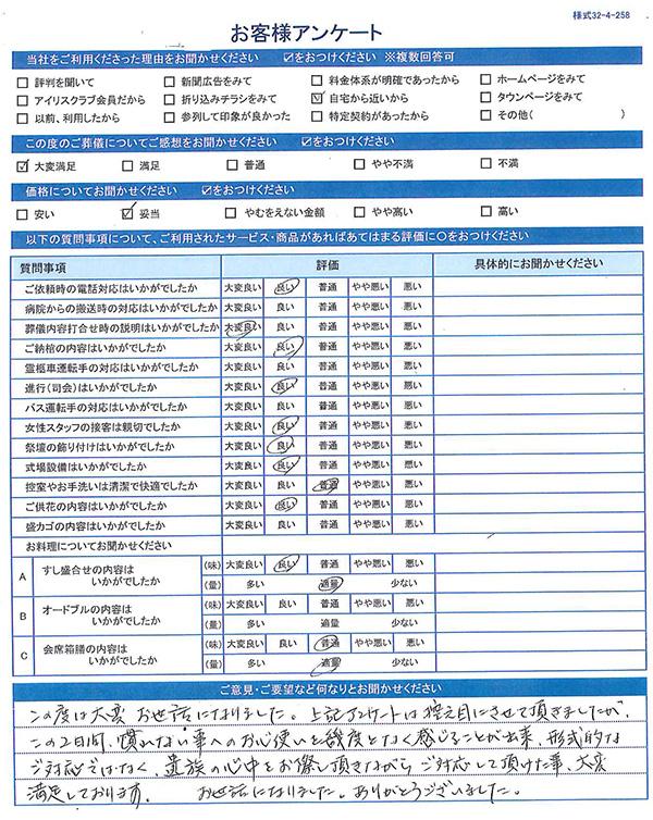 2020.05.13 東近江市K様