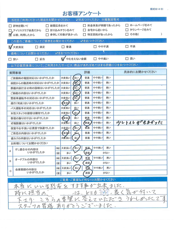 2020.10.27 近江八幡市M様