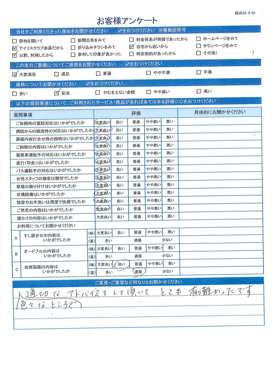 2020.11.13 東近江市Y様