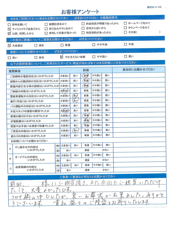 2020.12.11 東近江市K様