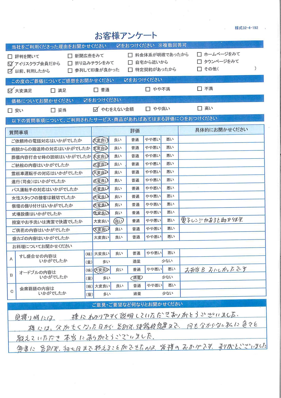 2021.01.06 東近江市F様