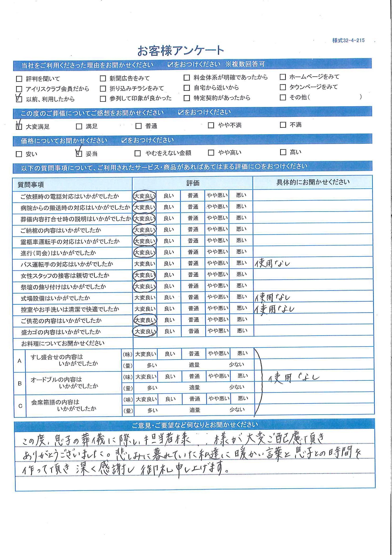 2021.01.17 東近江市N様