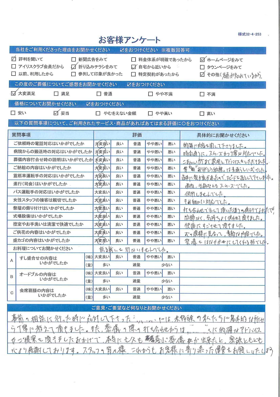 2021.02.12 東近江市Y様