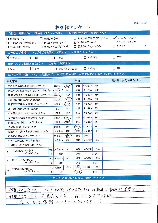 2021.02.05 東近江市M様