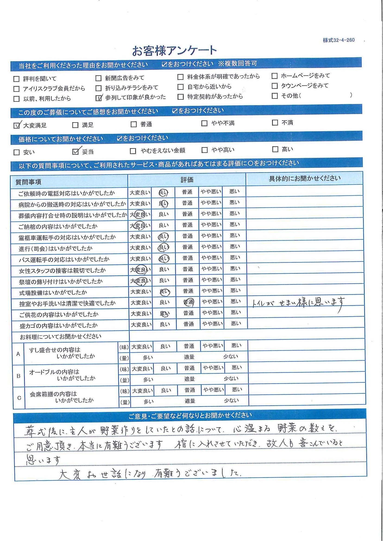 2021.02.16 近江八幡市M様