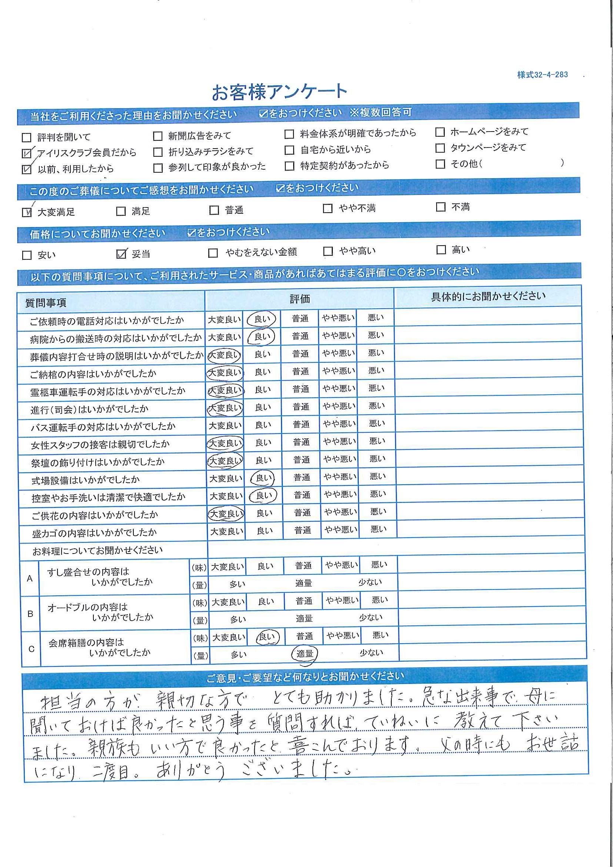 2021.02.25 東近江市S様
