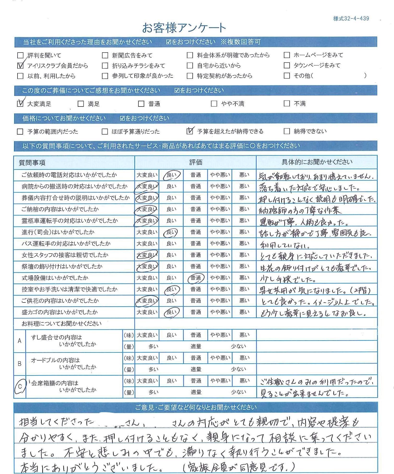 2021.05.16 東近江市Y様